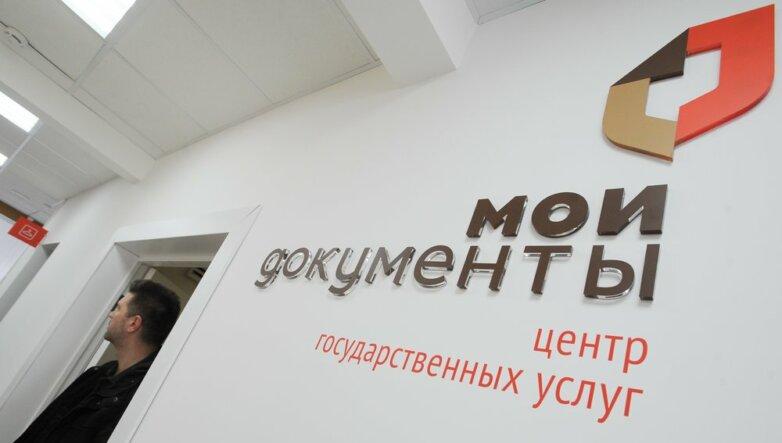 МФЦ, Многофункциональные центры, Мои документы