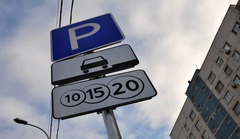 parking парковка