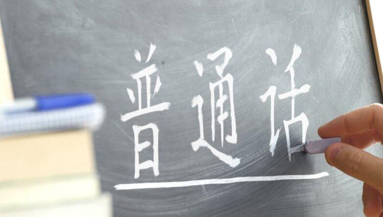 Китайский язык, иероглифы, школьная доска, мел