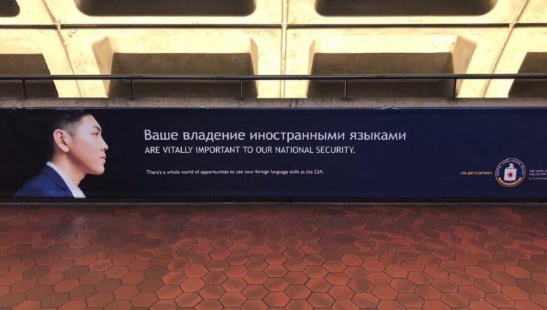 ЦРУ, реклама