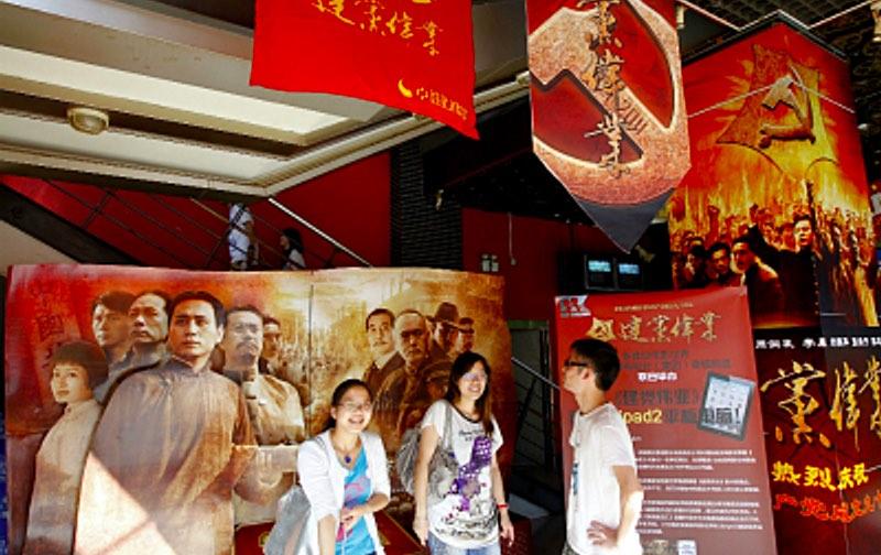 Китай Красные киноленты