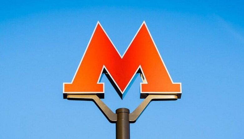 Метрополитен, станция