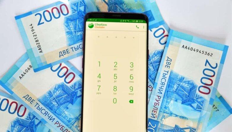 Сбербанк онлайн, Sberbank online, деньги, рубли