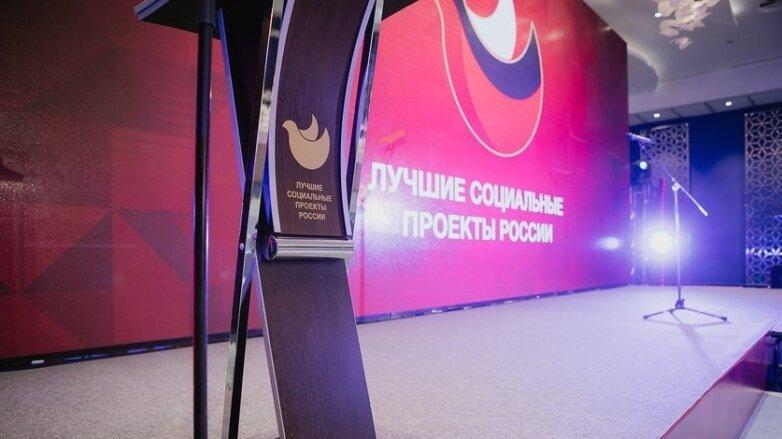 Форум «Лучшие социальные проекты России»