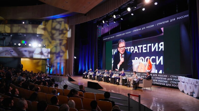 Столыпинский форум, Москва