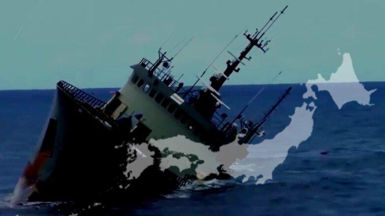 Япония, тонущее судно