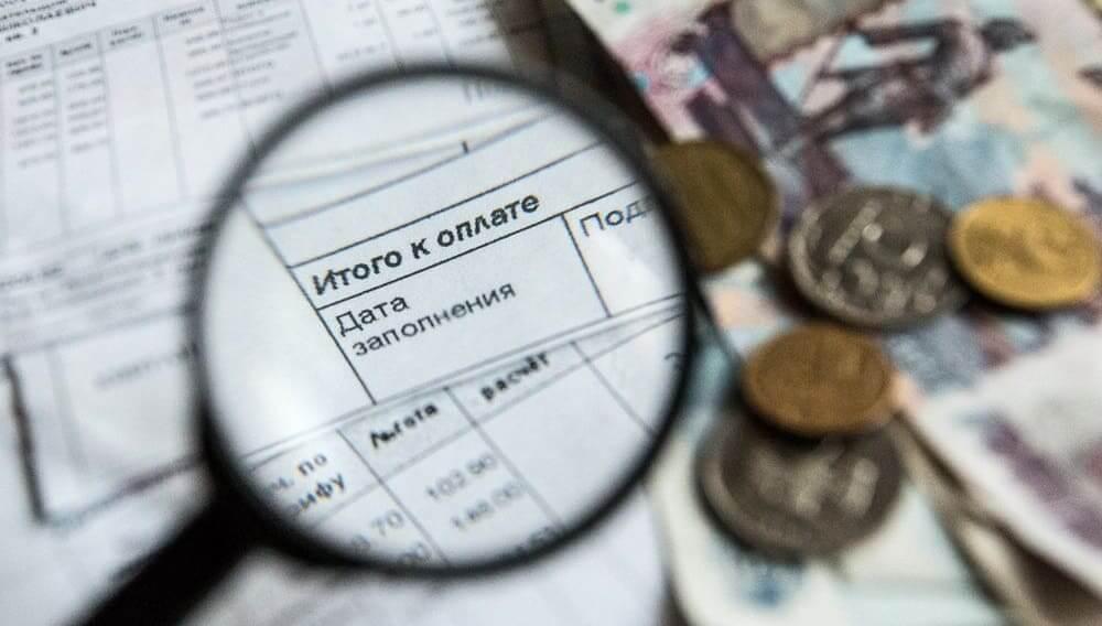Платёжный документ квитанция платёжка коммунальные услуги ЖКХ долги лупа