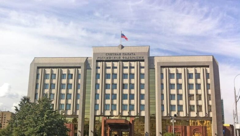 Счётная палата РФ