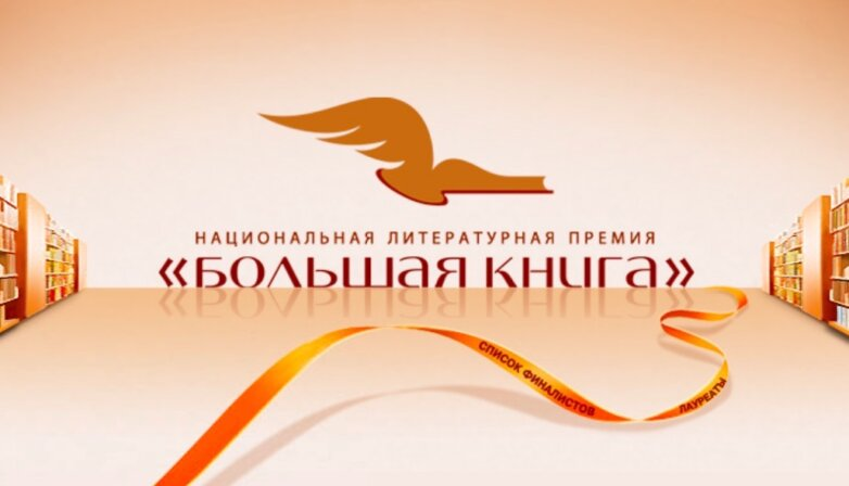 """Национальная премия """"Большая книга"""""""
