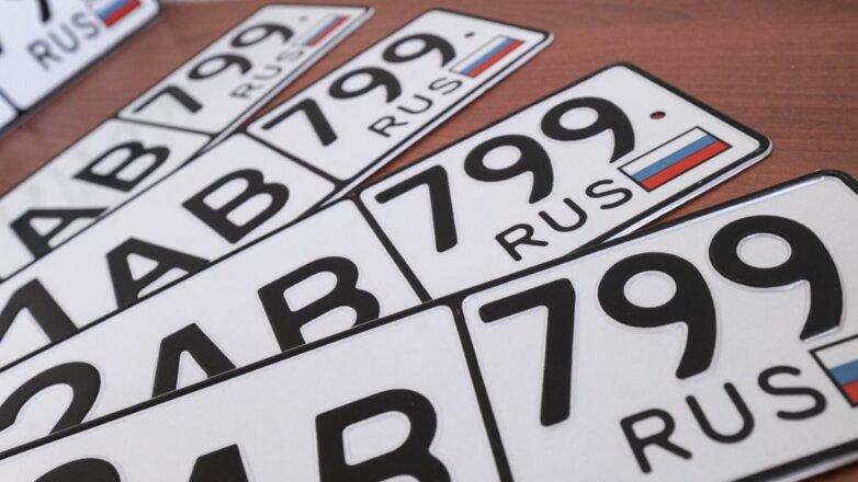 Автомобильные номера регистрация
