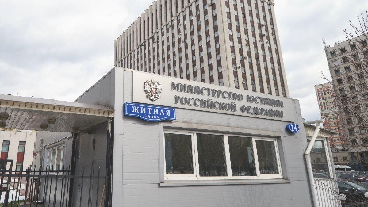 Минюст Министерство юстиции РФ