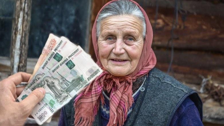 деньги для старушки