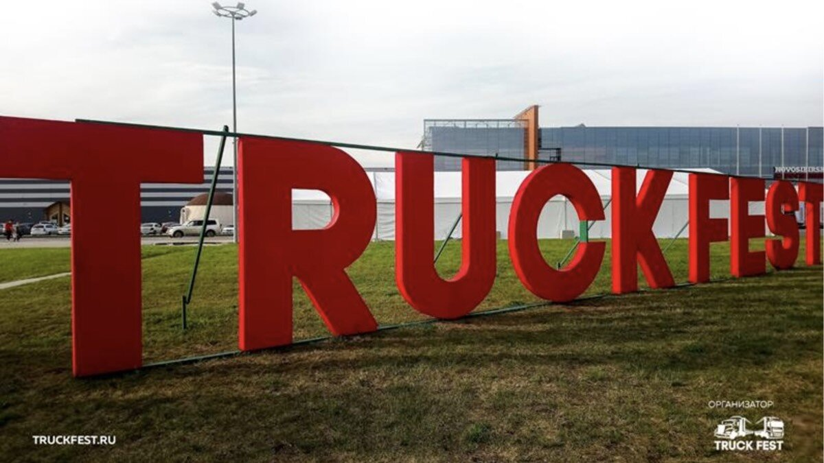 TRUCKFEST-2019 прошёл на территории агрокластера «Фуд Сити» Года Нисанова и Зараха Илиева