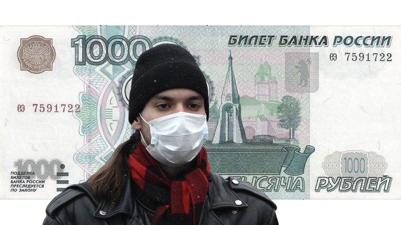 грипп заражение через деньги
