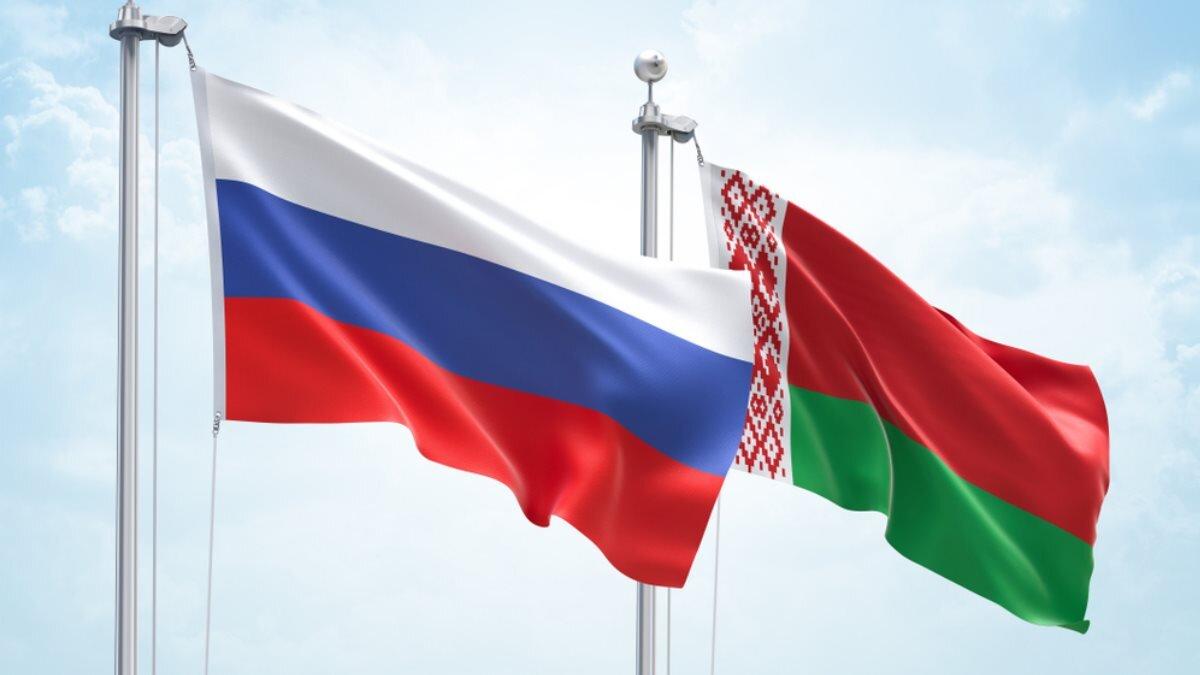 Россия Белоруссия флаги