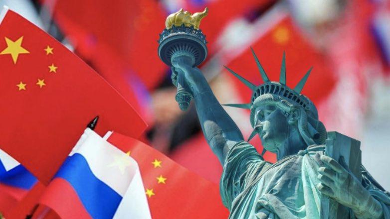 США против Китая и России