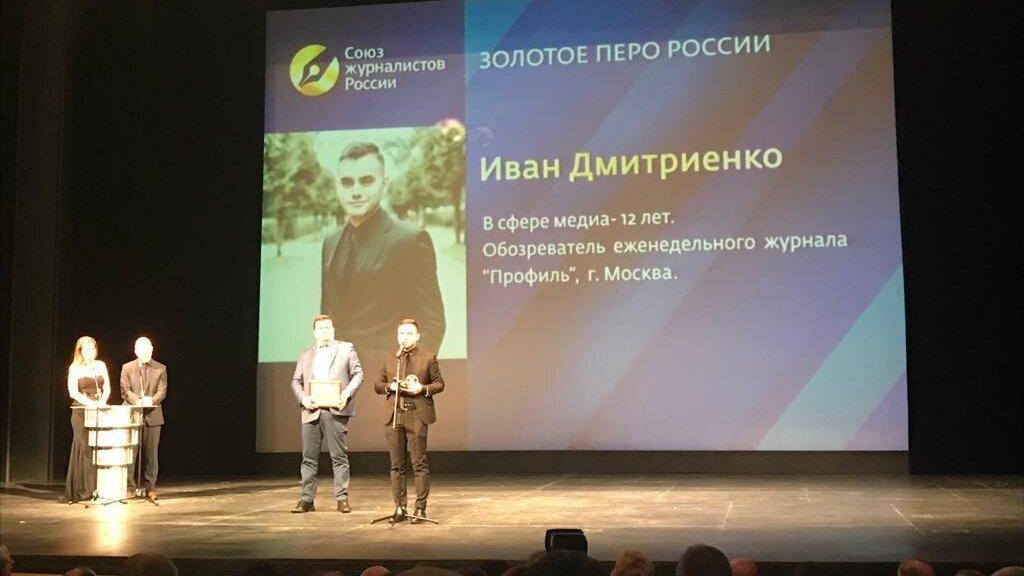 Иван Дмитриенко - Золотое перо России