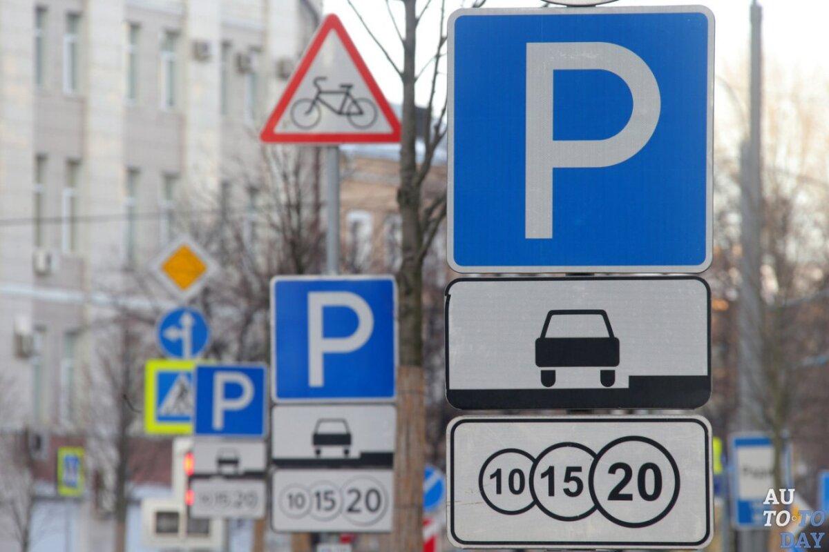 платная парковка знаки