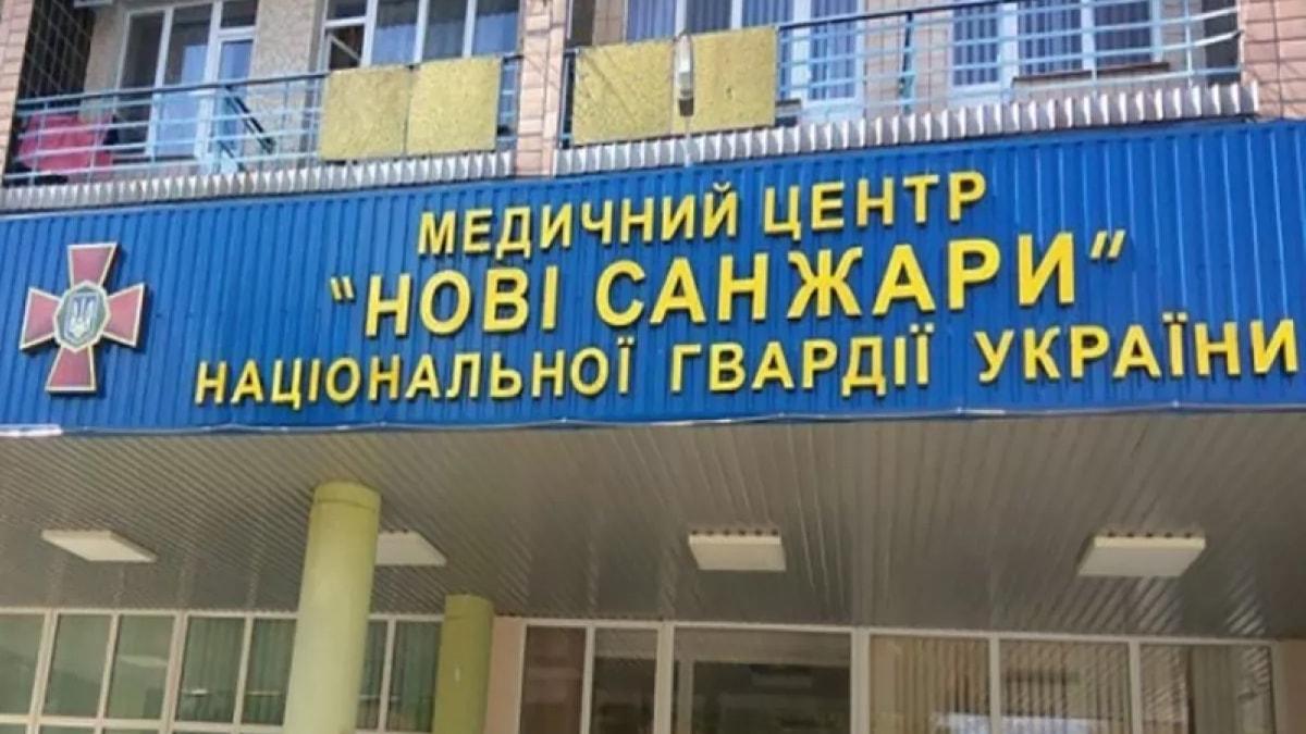 санаторий Новые Санжары