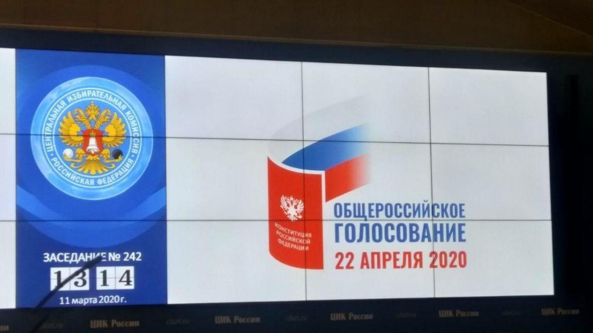 Логотип общероссийского голосования по поправкам в Конституцию