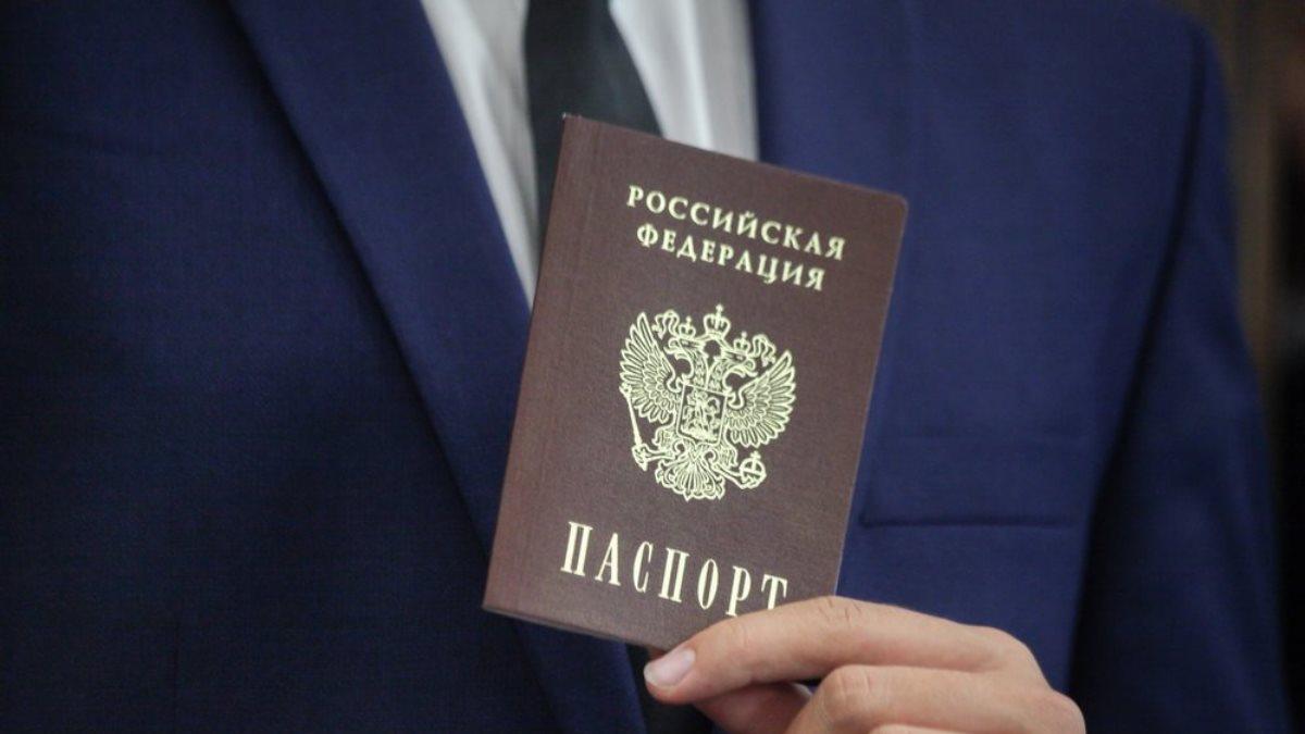 Паспорт российский РФ один