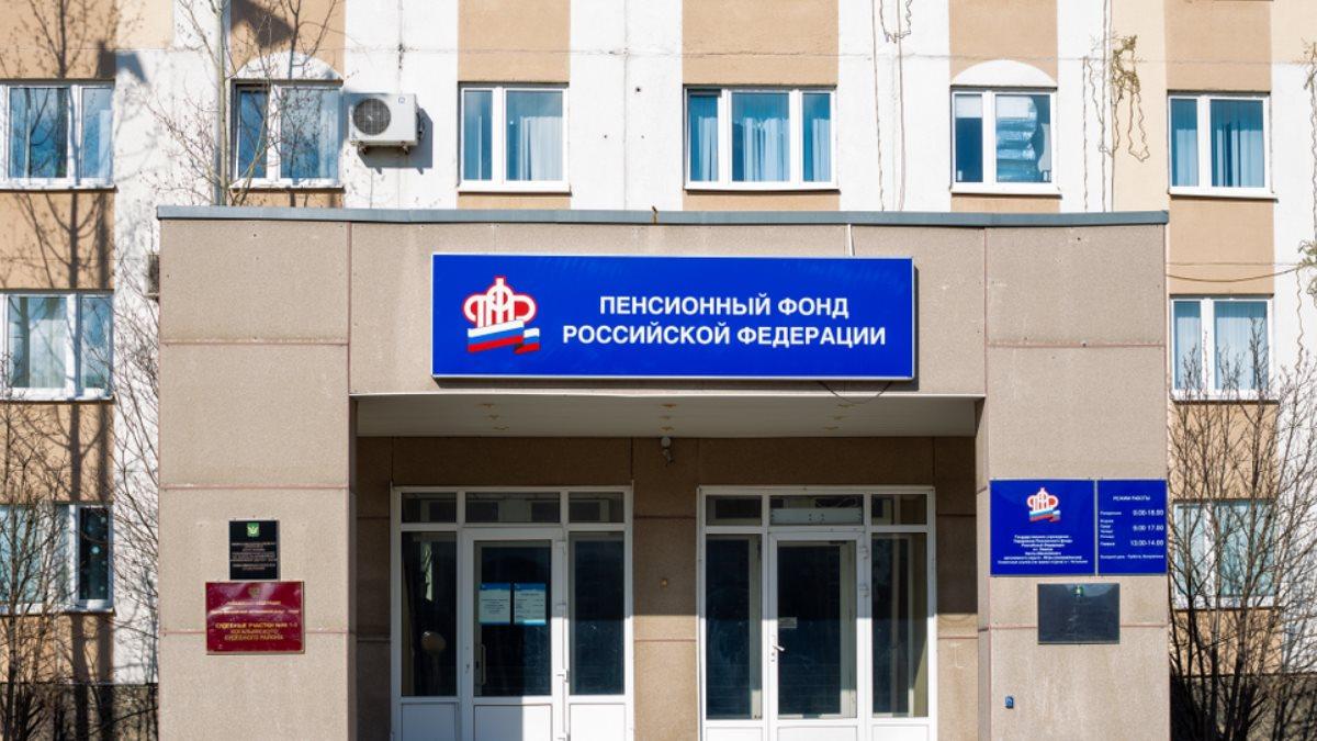 ПФР пенсионный фонд