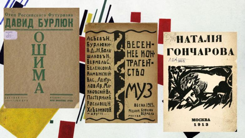 Книги футуристов