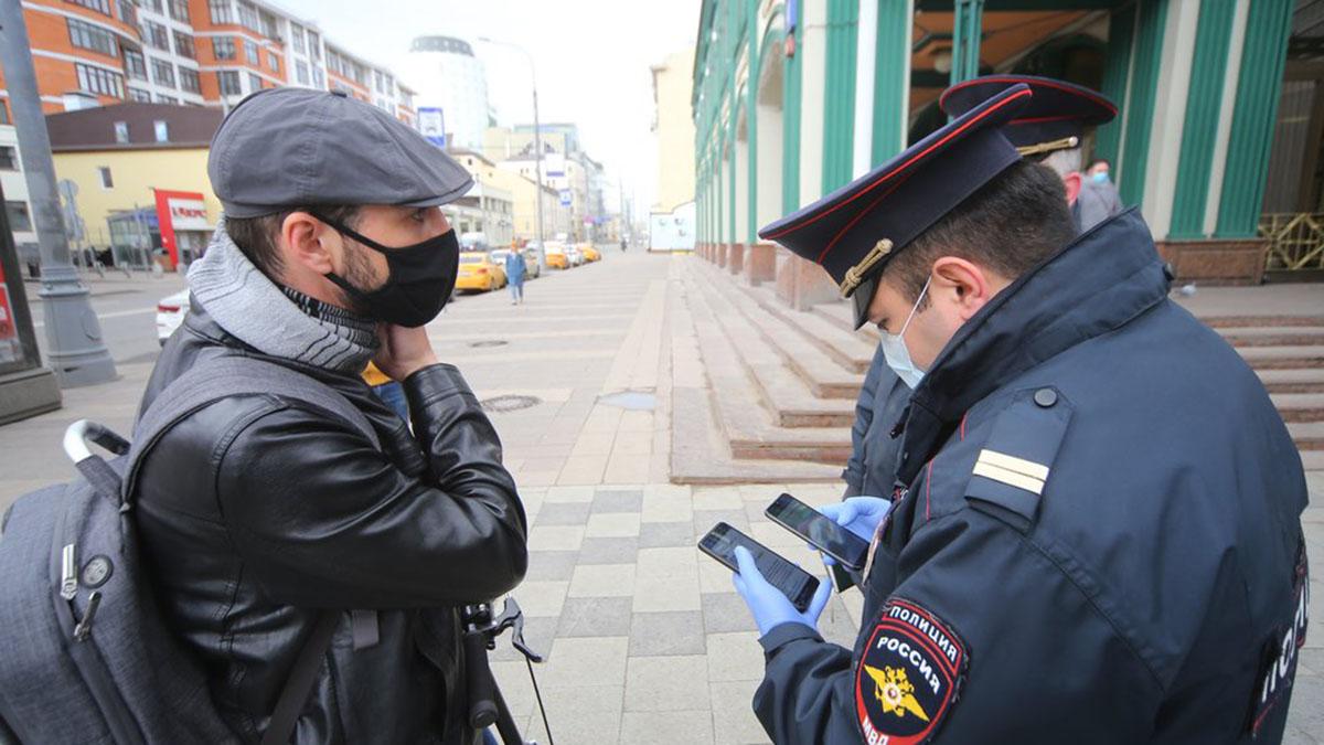 Полиция Коронавирус Пропуск Самоизоляция