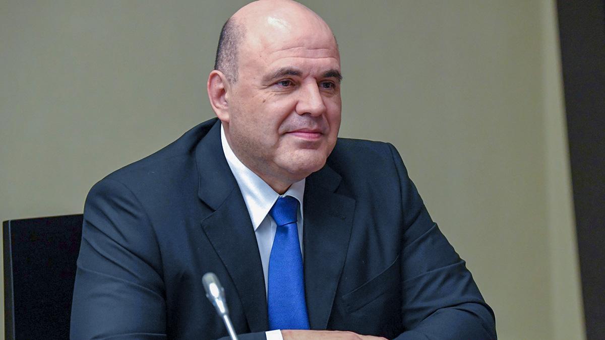 Председатель Правительства Михаил Мишустин