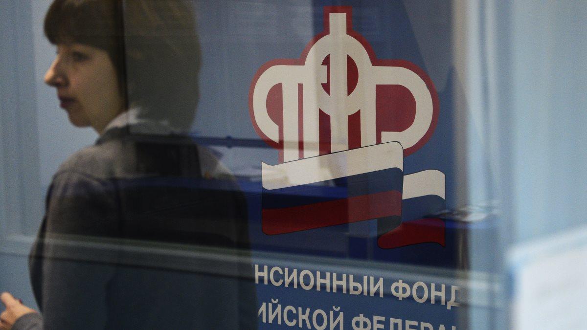 ПФР пенсионный фонд стекло