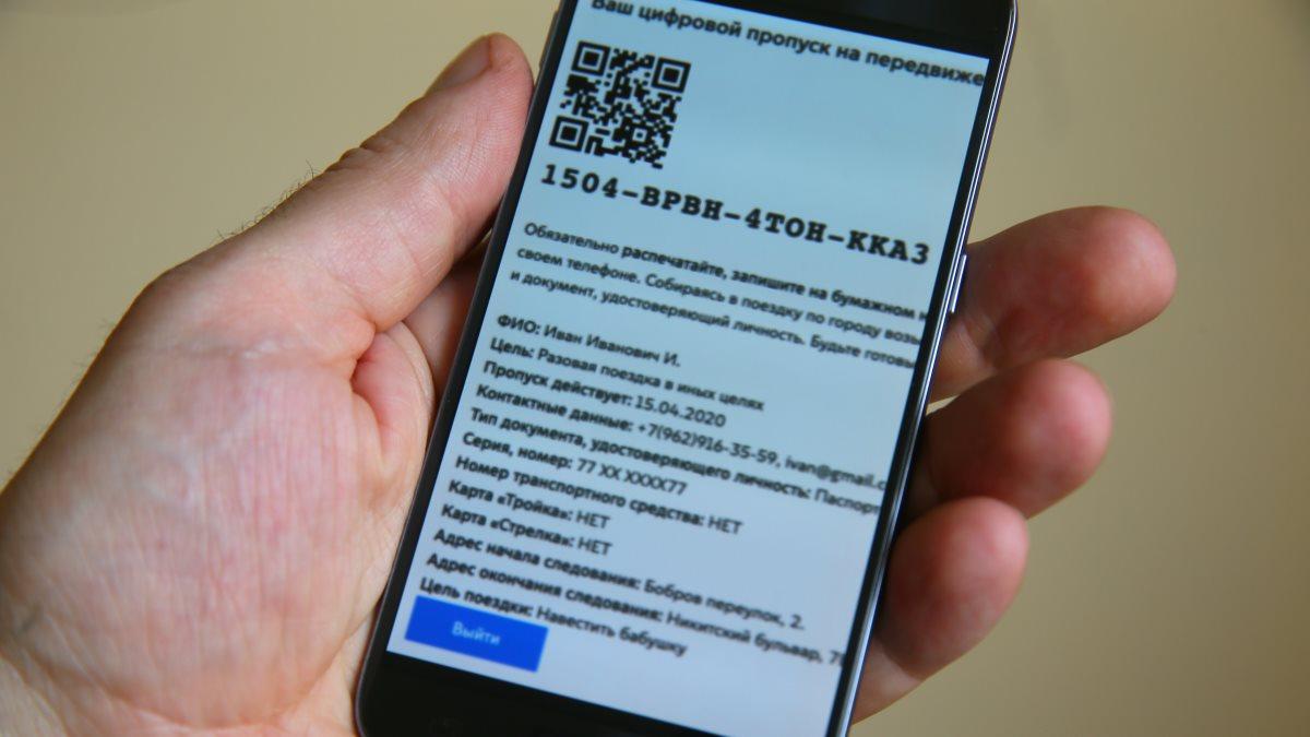 Цифровой пропуск карантин QR-код