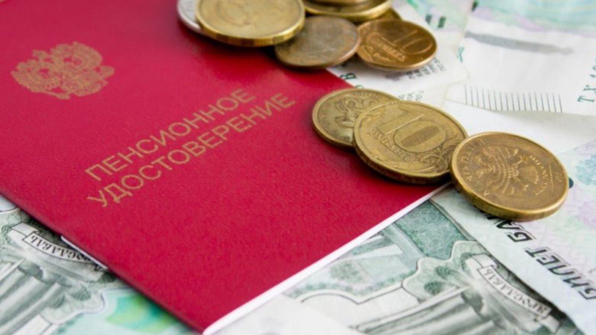 Пенсионное удостоверение пенсионный фонд России ПФР деньги