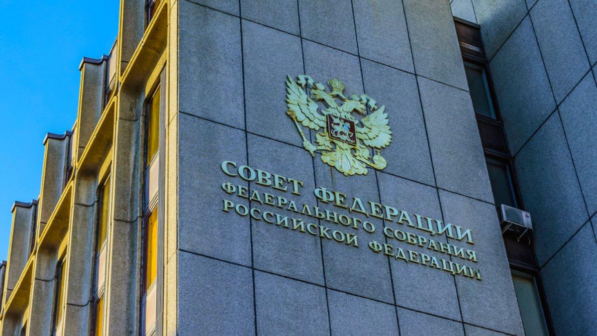Совет Федерации РФ Совфед крупно