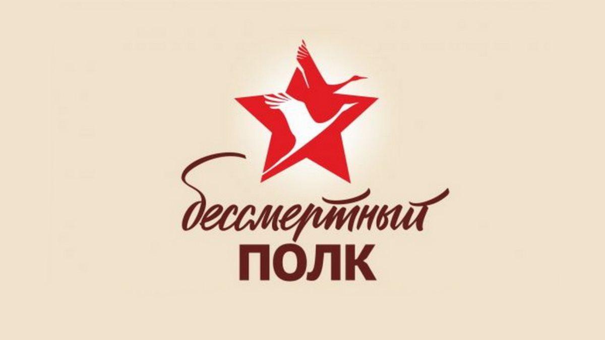 Бессмертный полк логотип