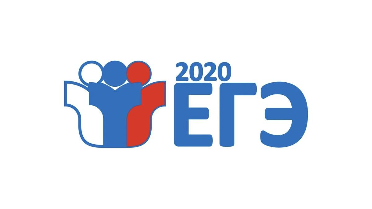 ЕГЭ 2020 сроки