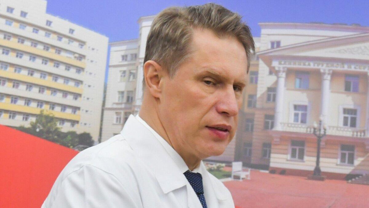 Министр здравоохранения Михаил Мурашко