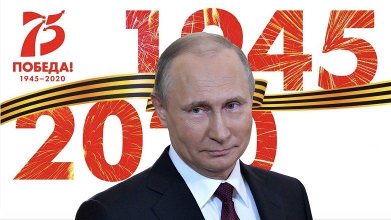 Путин и 9 мая 2020 года