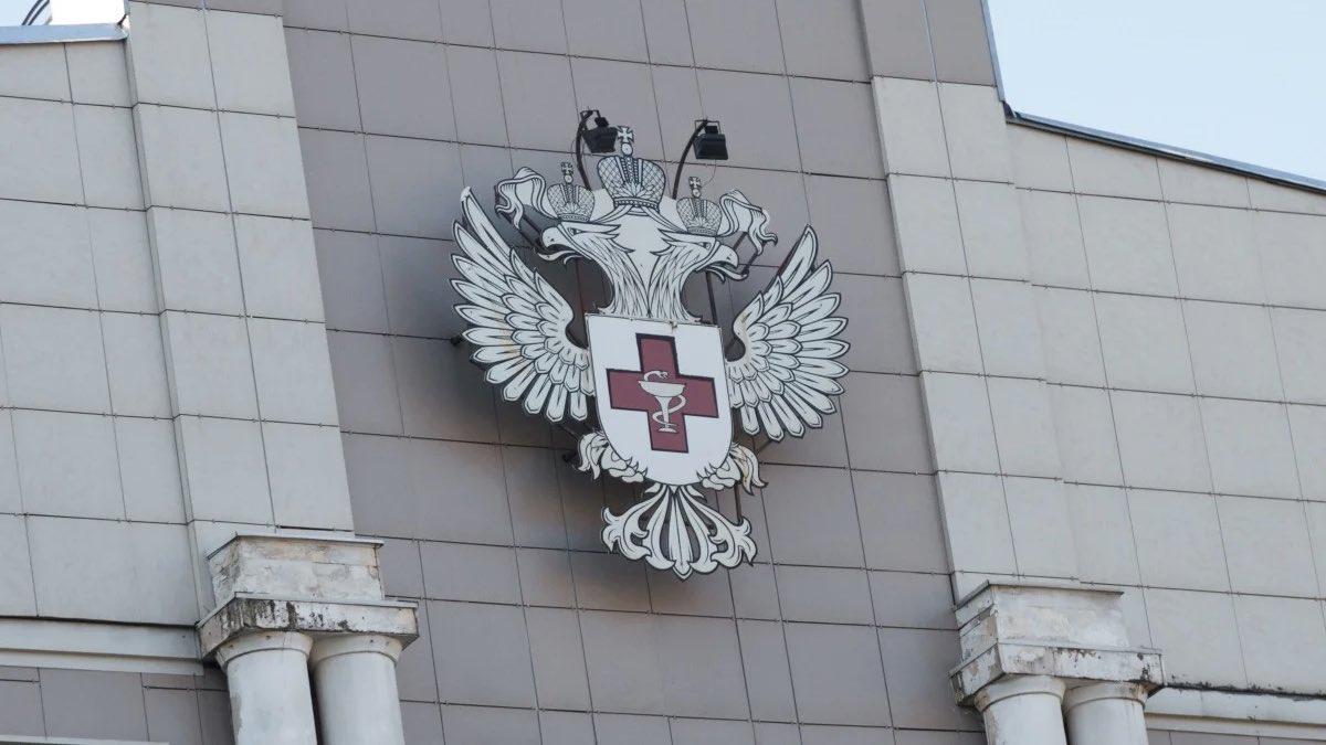 Росздравнадзор герб