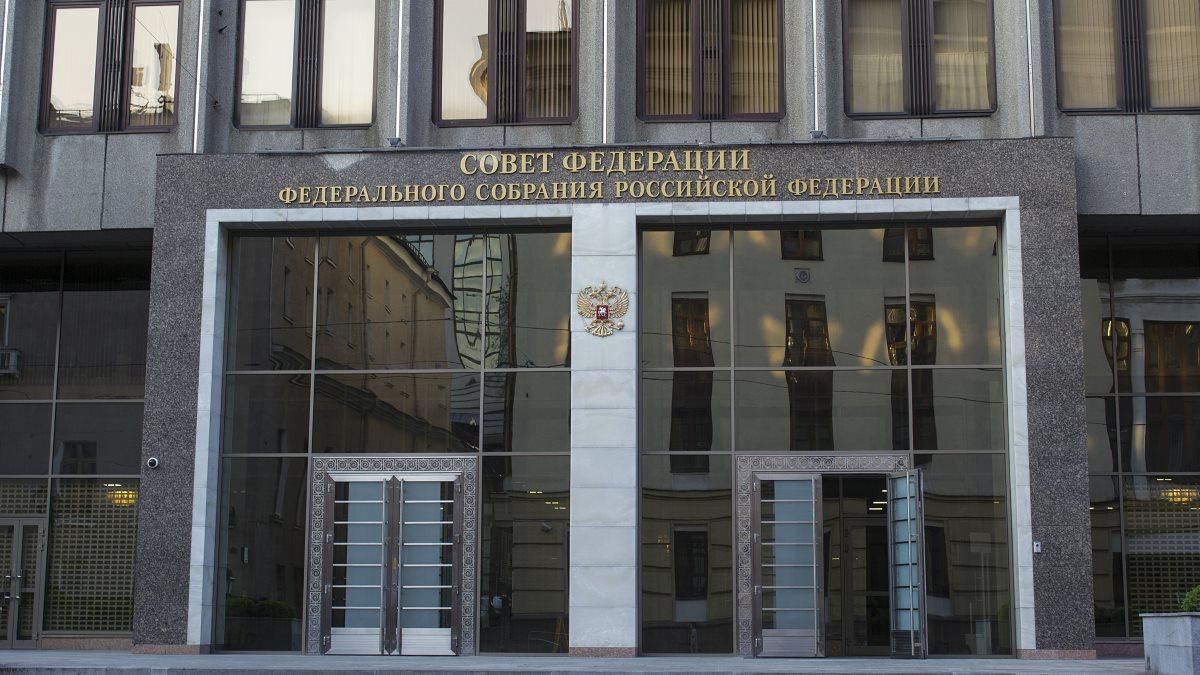 Здание Совета Федерации РФ Совфед