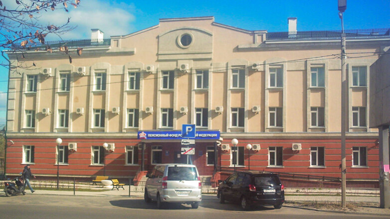 Пенсионный фонд России ПФП