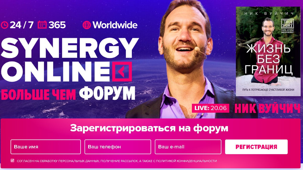 Synergy Online Forum