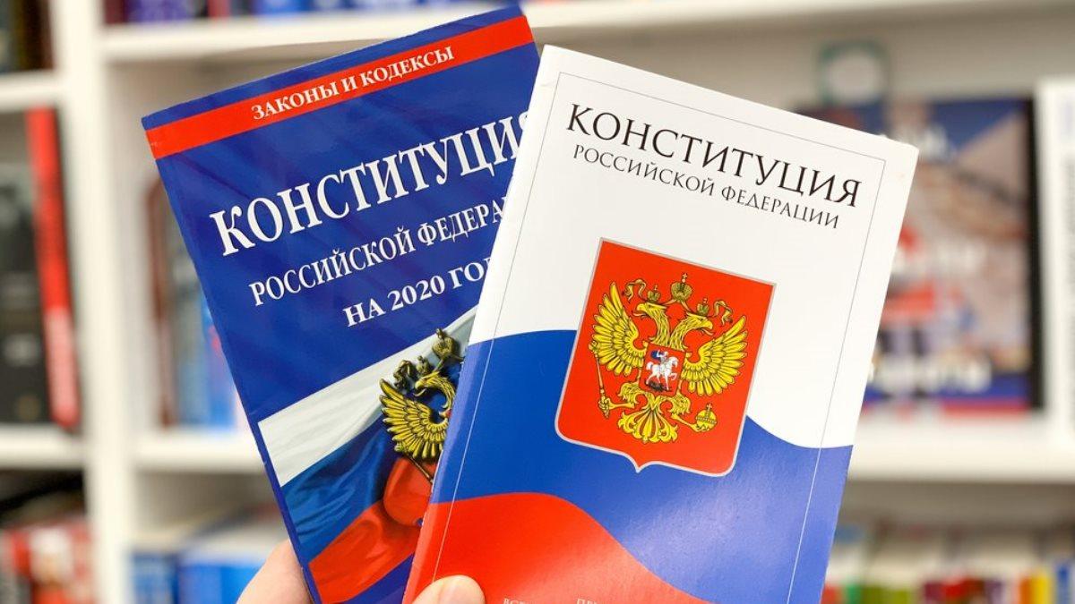 Конституция РФ 2020 года