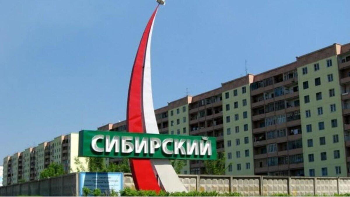 Город Сибирский на Алтае