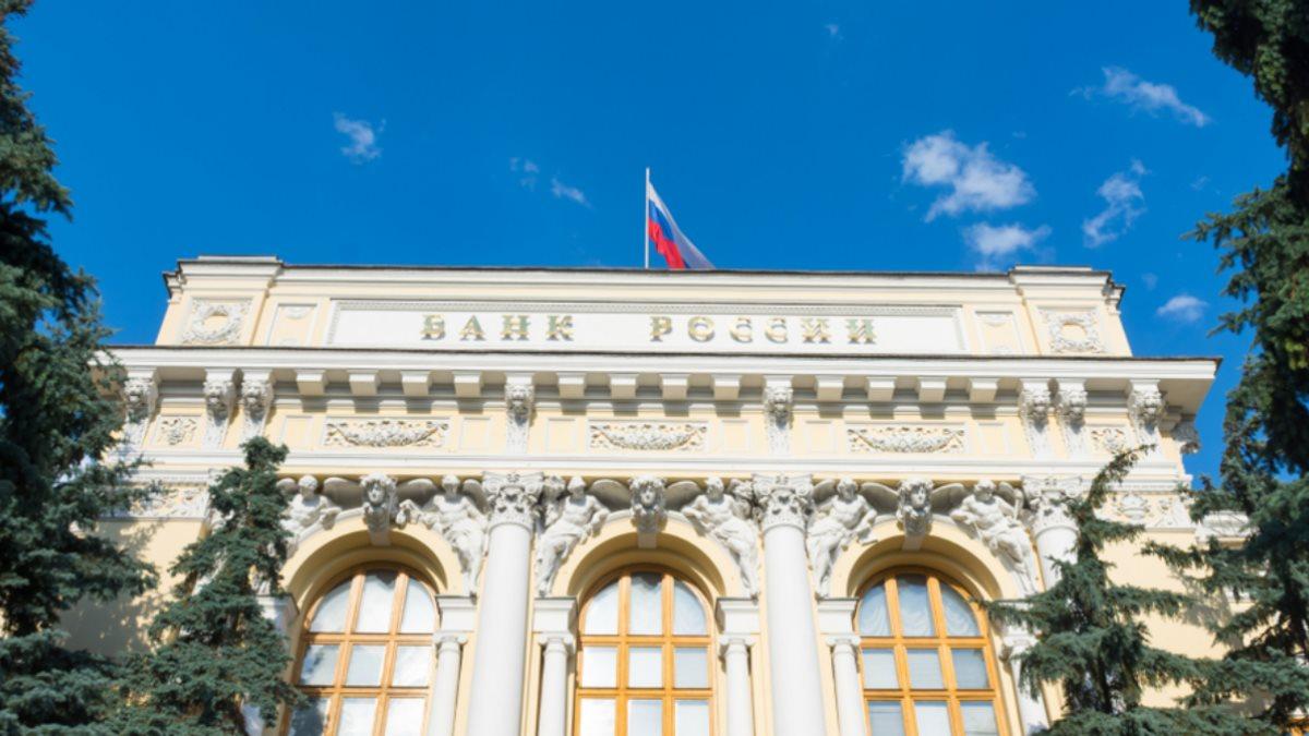 Здание ЦБ РФ Центральный банк Центробанк Москва один