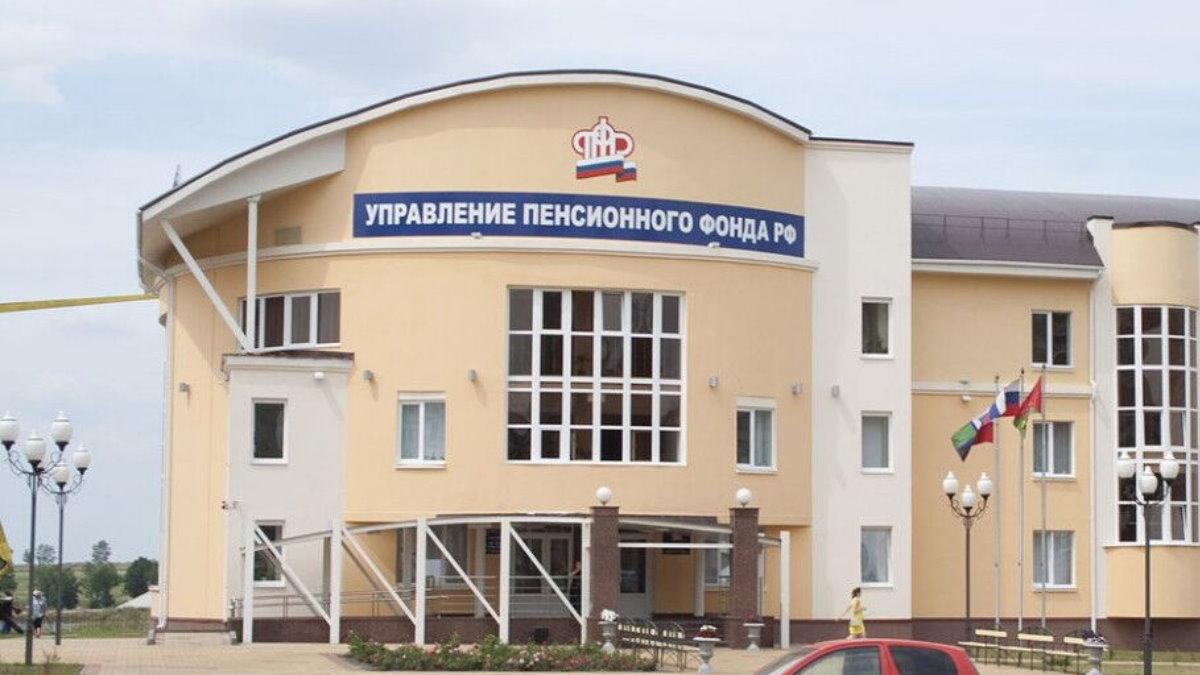 ПФР пенсионный фонд здание