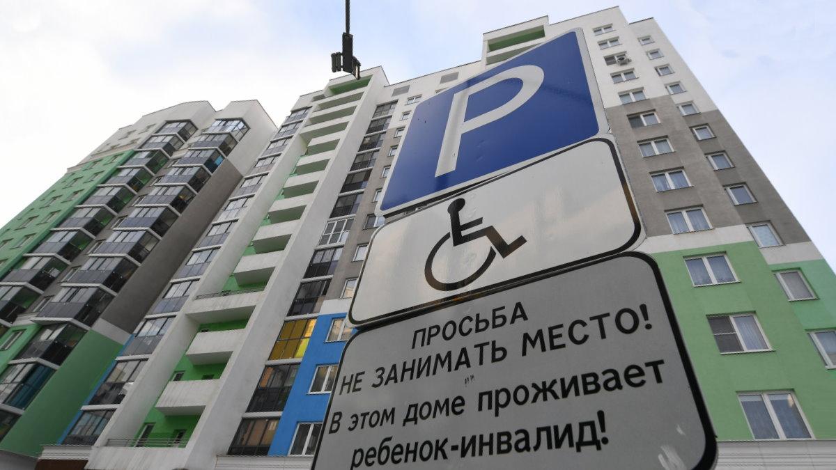 Квартира дом жильё для ребёнка-инвалида