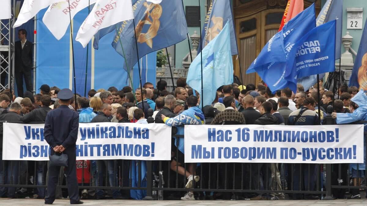 митинг за русский язык