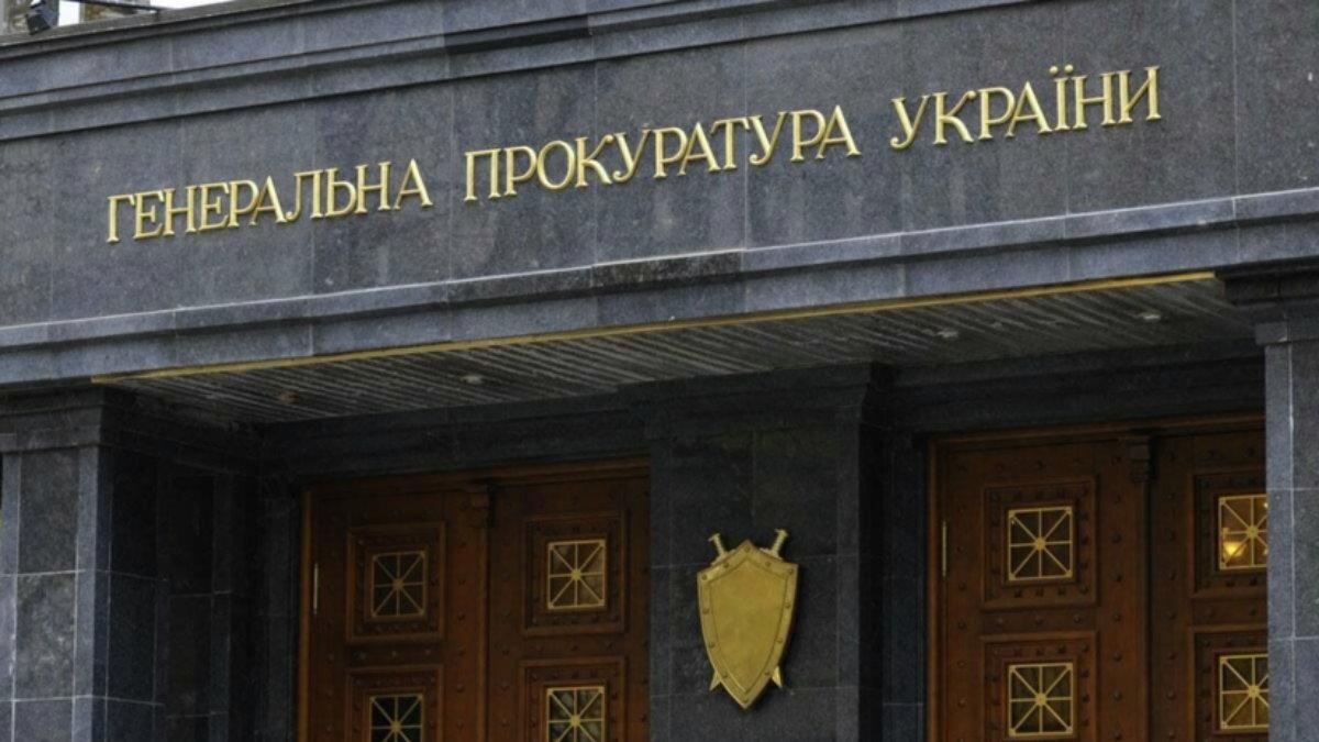 Украина Генпрокуратура Украины генеральная прокуратура