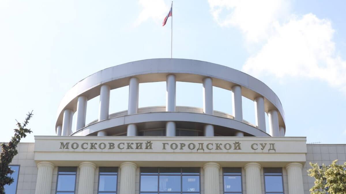 Здание Мосгорсуда Московский городской суд три