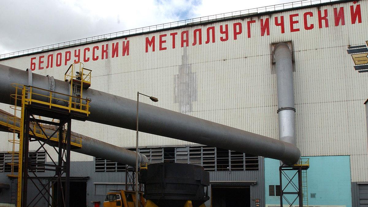 Белорусский металлургический завод БМЗ